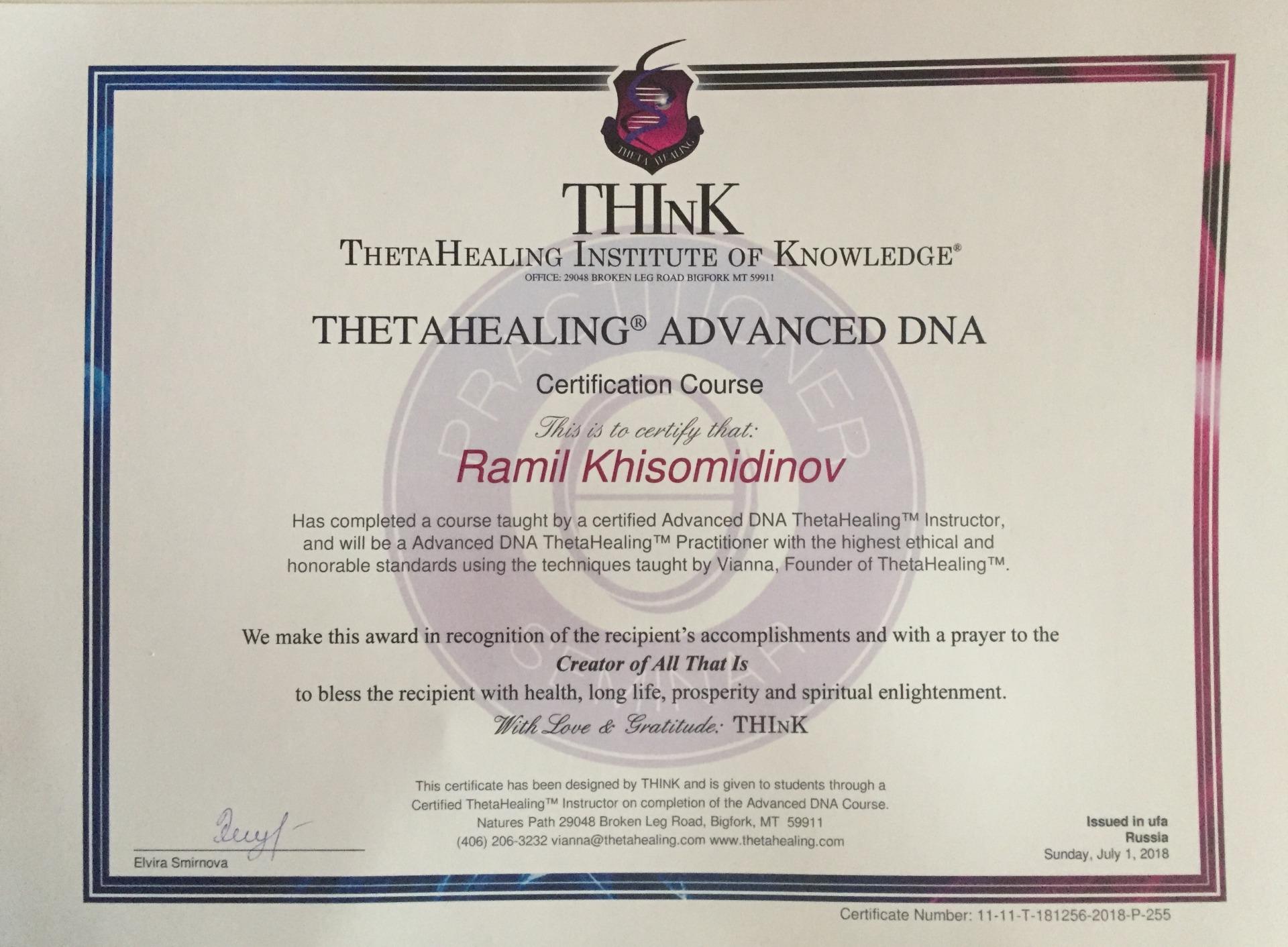 Сертификат тета-хилинг